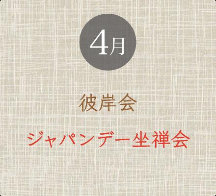 4月 彼岸会 ジャパンデー坐禅会